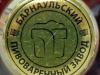 cap_barnaul-czeshskoe